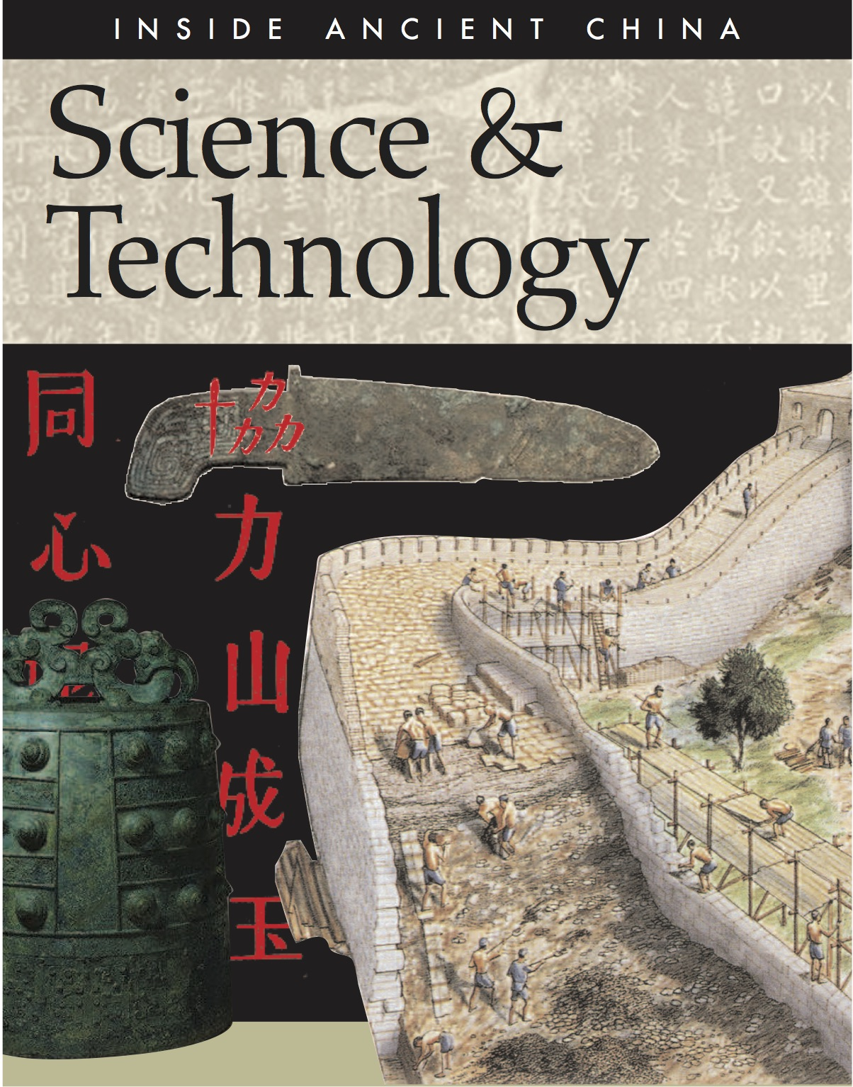 Inside Ancient China: Science & Technology